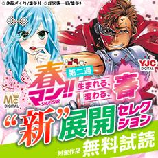 春マン!!2017&ゴールデンコミック祭!第2弾