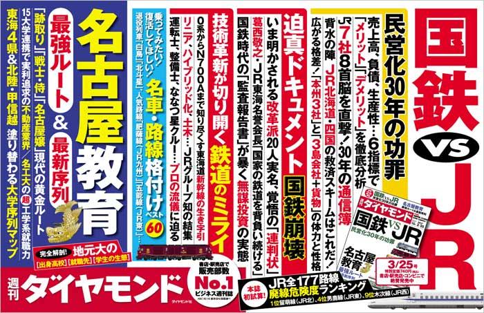 週刊ダイヤモンド「国鉄 vs JR 民営化30年の功罪」
