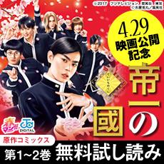 春マン!!4/29(土)『帝一の國』映画公開記念!原作コミックス2巻無料キャンペーン!