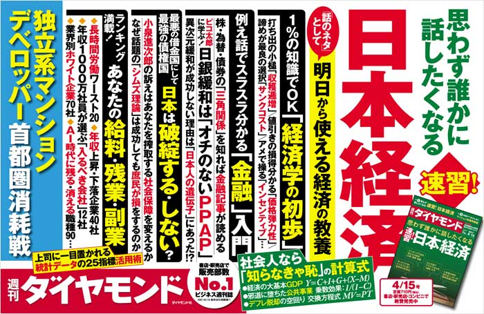 週刊ダイヤモンド「思わず誰かに話したくなる 速習!日本経済」