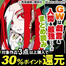 最強シリーズ最新刊発売!GWは戯言&スピンオフシリーズまとめ読みフェア