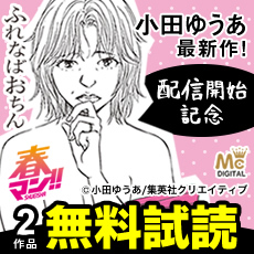 春マン!!小田ゆうあ最新作!『リブラブ livelove』第1巻配信開始記念キャンペーン