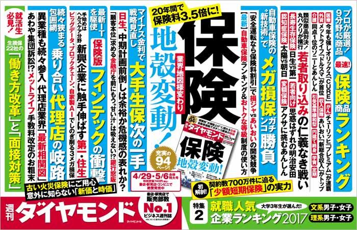 週刊ダイヤモンド「保険 地殻変動!」