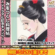 『みをつくし料理帖』TVドラマ化記念キャンペーン