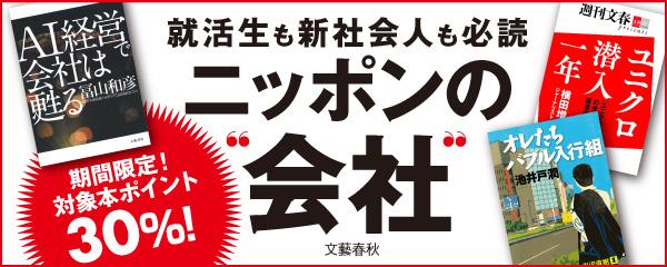 就活生も新社会人も必読!ニッポンの「会社」関連本特集