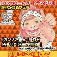 『カンナさーん!』ドラマ化決定!深谷かほるフェア