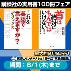 講談社の実用書100冊フェア
