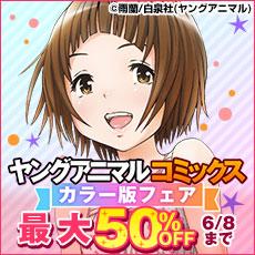 ヤングアニマルコミックスカラー版フェア!最大50%オフ!