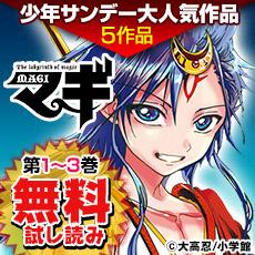 『週刊少年サンデー』無料試し読み帯キャンペーン・第5弾