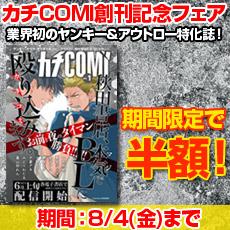 『カチCOMI』創刊記念フェア