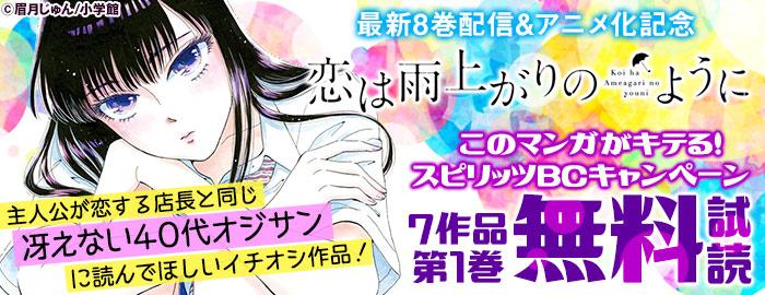 『恋は雨上がりのように』新刊配信&アニメ化記念!このマンガがキテる!スピリッツBCキャンペーン