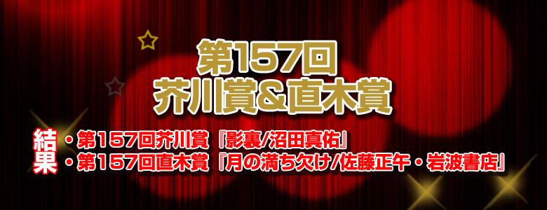 第157回 芥川賞・直木賞特設ページ