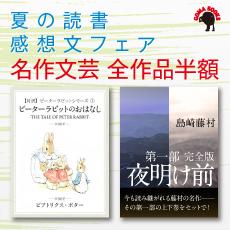 夏の読書感想文フェア