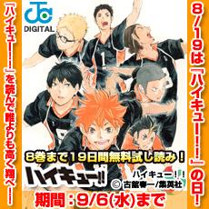 8月19日は【「ハイキュー!!」の日】!8巻まで19日間無料試し読み!