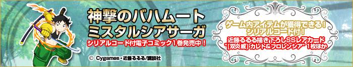 『神撃のバハムート』シリアルコード付き!配信開始!