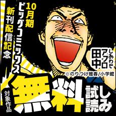 10月期『ビッグコミックス』新刊配信記念キャンペーン