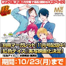 秋マン!!『別マ』11月号電子版配信開始キャンペーン
