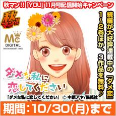 秋マン!!『YOU』11月号配信開始キャンペーン