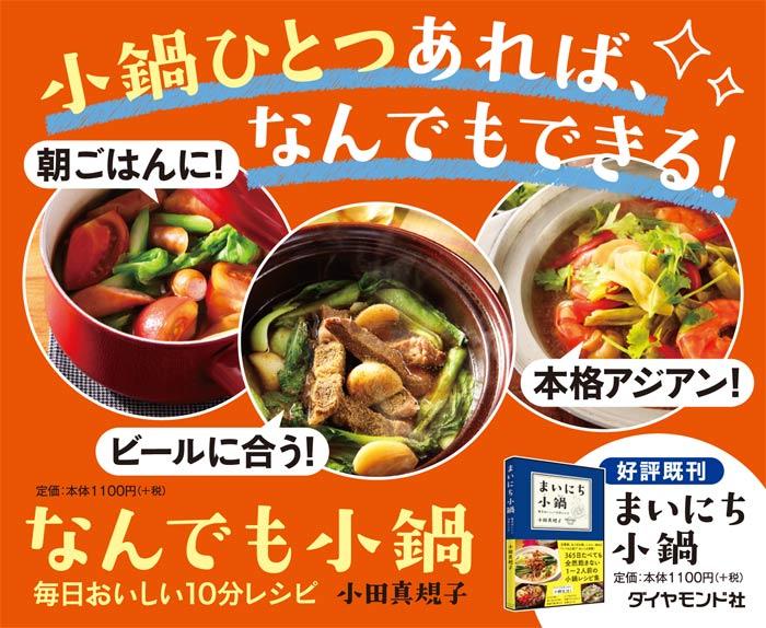 なんでも小鍋――毎日おいしい10分レシピ