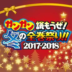 ガンガン読もうぜ!冬の全巻祭り!!2017-18