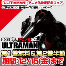 『ULTRAMAN』アニメ化決定記念フェア