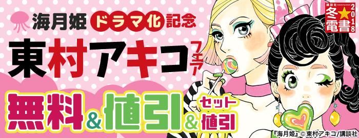 『海月姫』ドラマ化記念!東村アキコフェア
