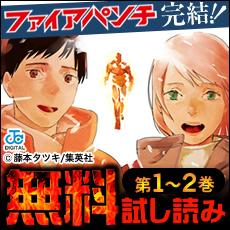『ファイアパンチ』完結!!2巻無料キャンペーン