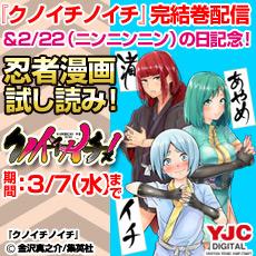 2/22(ニンニンニン)の日記念!忍者漫画試し読み!