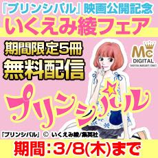 『プリンシパル』映画公開記念!いくえみ綾フェア