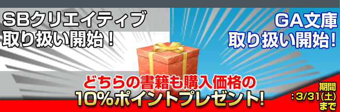 SBクリエイティブ/GA文庫・ポイントプレゼントキャンペーン