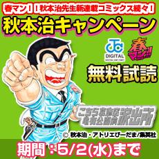 春マン!!秋本治先生新連載コミックス続々!秋本治キャンペーン