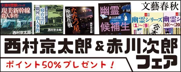 ミステリーの二大巨頭・西村京太郎&赤川次郎フェア