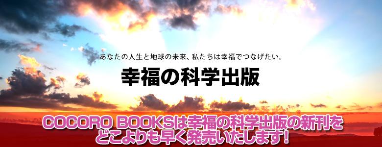 幸福の科学出版特集 - 電子書籍...