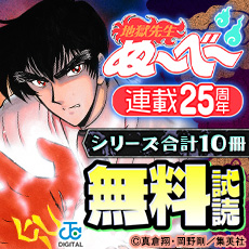 『地獄先生ぬ~べ~』連載25周年!シリーズ合計10巻無料キャンペーン