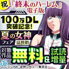 『終末のハーレム』新刊配信!夏の女神フェア!!