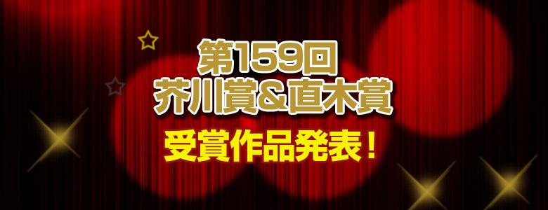 第159回 芥川賞・直木賞特設ページ