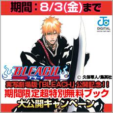 実写劇場版『BLEACH』公開記念!期間限定超特別無料ブック大公開キャンペーン!