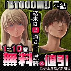 爆殺遊戯『BTOOOM!』堂々完結キャンペーン!!