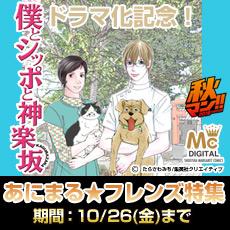 秋マン!!『僕とシッポと神楽坂』ドラマ化記念 あにまる★フレンズ特集