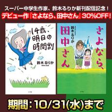 スーパー中学生作家、鈴木るりか新刊配信記念!デビュー作『さよなら、田中さん』30%OFF