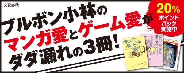 ブルボン小林のマンガ愛とゲーム愛がダダ漏れの3冊!キャンペーン