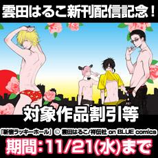 雲田はるこ新刊配信フェア