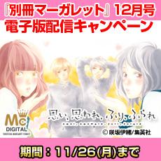 『別冊マーガレット』12月号電子版配信キャンペーン