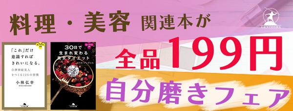 料理・美容関連本が全品199円自分磨きフェア