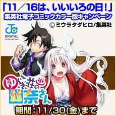 「11/16は、いいいろの日!」集英社電子コミックカラー版キャンペーン
