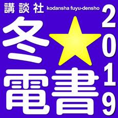 冬☆電書2019・コミック