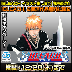 『BLEACH イラスト集 JET』発売記念!『BLEACH』&関連作品無料試読&割引キャンペーン!