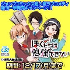 ジャンプコミックス超人気ラブコメディ新刊一挙発売キャンペーン!!