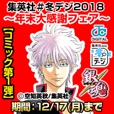 集英社 冬デジ2018~年末大感謝フェア~【コミック第1弾】