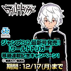 ジャンプSQ.最新号発売!『ワールドトリガー』移籍連載記念キャンペーン!